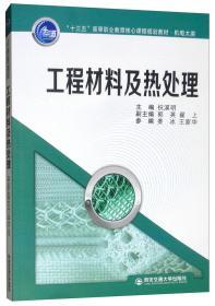 """工程材料及热处理/""""十三五""""高等职业教育核心课程规划教材·机电大类"""