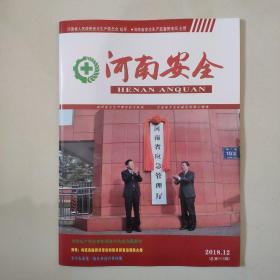 《河南安全》2018年第12期(总第266期)封面为河南省应急管理厅挂牌