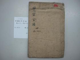 线装书《御纂医宗金鉴》(卷三十六-卷三十九)B1-146