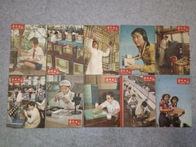 无线电1964年 10本合售(1.3.4.5.6.8.9.10.11.12)