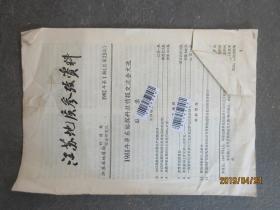 江苏地质参考资料1982.1
