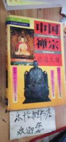 中国禅宗语录大观(精)