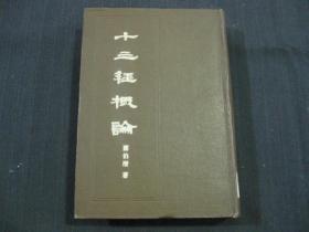十三经概论(精装,83年1版1印)书品请仔细见图。(标2 的)