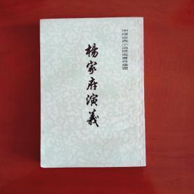 杨家府演义.中国古典小说研究资料丛书(繁体竖版)