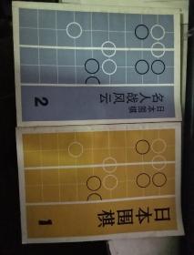 日本围棋 1.2  两本合售