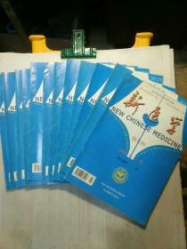 新医学  2001年1—12期(全年12本)