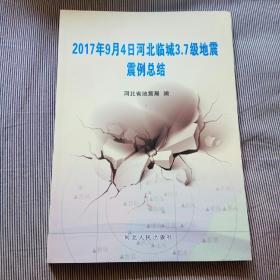 2017年9月4日河北临城3.7级地震震例总结
