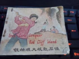 连环画《铁姑娘大战红石崖》英语版(内带语录)