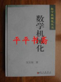 数学机械化丛书:数学机械化(16开精装 03年1版06年二印)