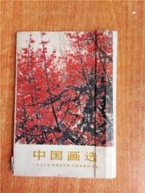 中国画选 一九七三年全国连环画中国画展览作品