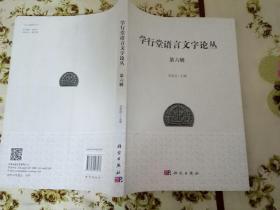 学行堂语言文字论丛-第六辑