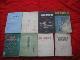 第四野战军征战纪实 (图片中上排从左到右第三本)