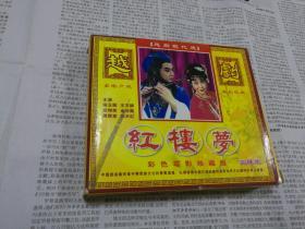 红楼梦(越剧彩色电影珍藏版)VCD3碟