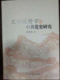 文化视野下的中共党史研究