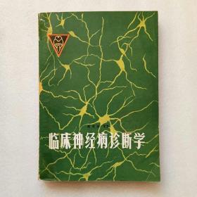 临床神经病诊断学