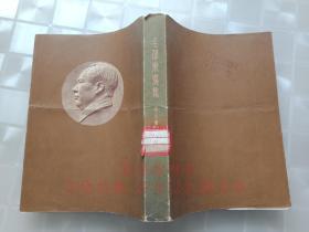 毛泽东选集 第五卷 (竖版繁体 北京一版一印)