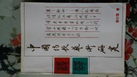 中国诗歌艺术研究  05