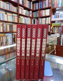 现代企业管理制度大全(全6册)