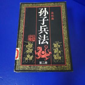 孙子兵法连环画(2-6)