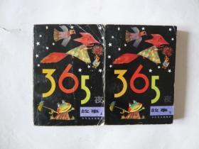 365夜故事(上下)