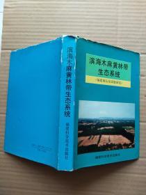 滨海木麻黄林带生态系统