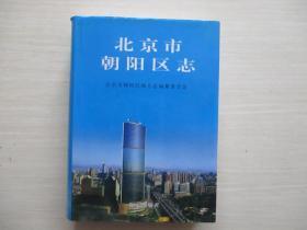 北京市朝阳区志  精装 厚册!  323