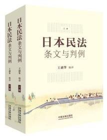 日本民法:条文与判例(套装上下册)