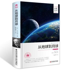 外国文学经典·名家名译(全译本) 从地球到月球