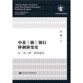 """中苏(俄)银行体制演变史:从""""大一统""""到市场化:from unification to marketization"""