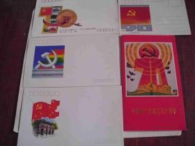 建党七十周年纪念封3个,明信片1个【全新未用】