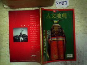 华夏人文地理 2001年1期
