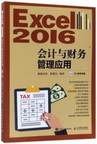 正版 Excel2016会计与财务管理应用(附光盘)