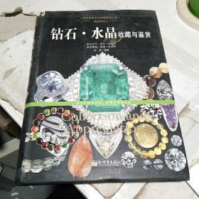 瑰丽悦目:钻石·水晶收藏与鉴赏/世界高端文化珍藏图鉴大系