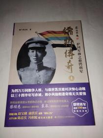 儒将传奇:护国军神之蔡锷将军(全二册) 纳兰香未央签赠本