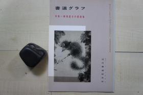 1990年16开:书道》》特集--画僧虚谷的书画集