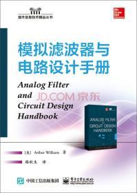 模拟滤波器与电路设计手册
