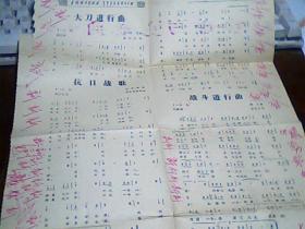 报纸1970年2月5日第5版第六版[革命历史歌曲五首]