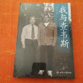 我与查韦斯:一位中国大使的深情回忆