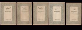 容斋随笔  (1--5册全)