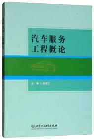 汽车服务工程概论 陈佩江 北京理工大学出版社 2018-12 9787568264228