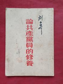 繁体竖版《論共産黨員的修養》即《论共产党员的修养--刘少奇》1949年版1952年上海重印(人民出版社、华东人民出版社、封面有藏书者签字盖章、有购书章印)