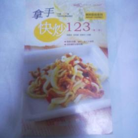 美味厨房系列:拿手快炒123