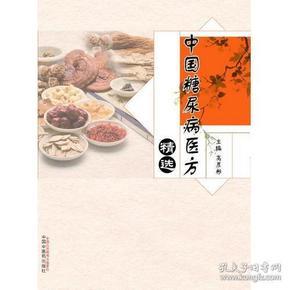 中国糖尿病医方精选