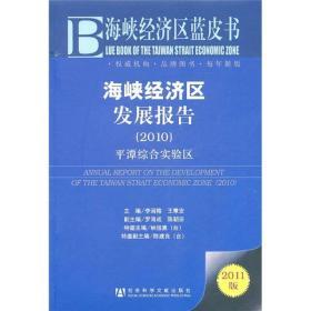 海峡经济区发展报告:平潭综合实验区(2010)(2011版)
