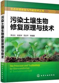 污染土壤生物修复原理与技术