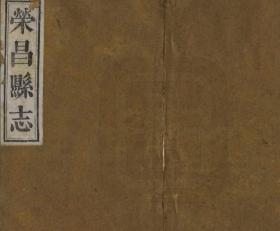 (复印本)荣昌县志    文康 廖朝翼 施学煌 敖册贤    清光绪10年[1884]