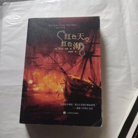 红色天空红色海:绅士盗贼2