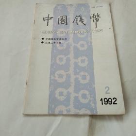 92年《中国钱币》(第2期)