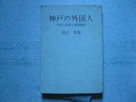 日文原版,神户的外囯人