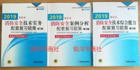 2019年最新版注册消防工程师教材配套复习题集  第3版 全套3本
